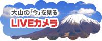 大山の「今」を見るLIVEカメラ