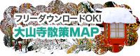 大山寺散策MAP